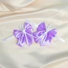 Бант-бабочка свадебный для декора атласный 2шт сиреневый