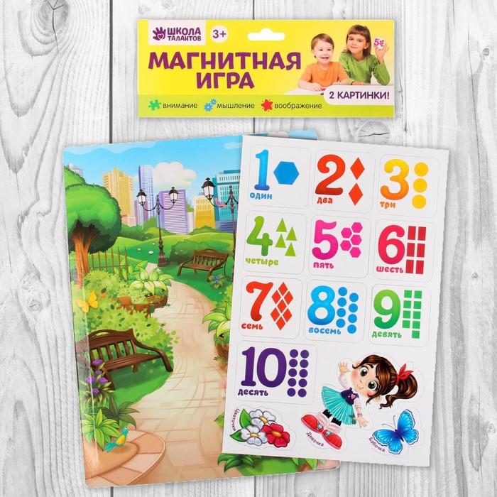 """Магнитная игра обучающая """"Цифры"""" + набор магнитов, двустороннее поле"""