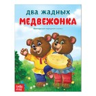 """Русская народная сказка """"Два жадных медвежонка""""  12 стр."""