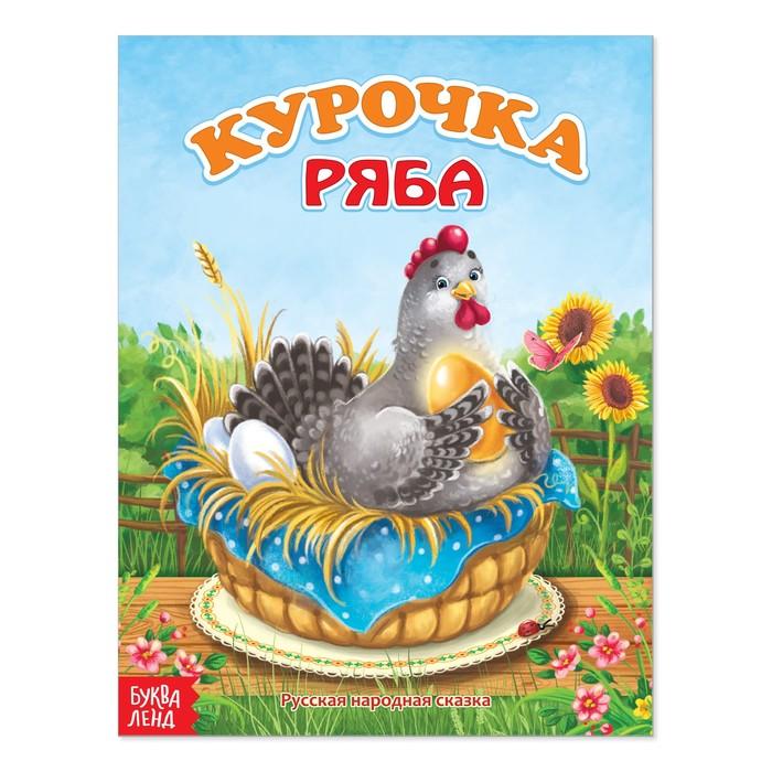 Русская народная сказка «Курочка Ряба», 8 стр.
