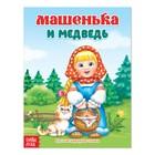 """Русская народная сказка """"Машенька и медведь""""  12 стр."""