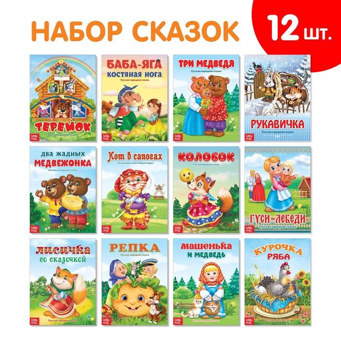 Набор лучших сказок для детей 12 шт.