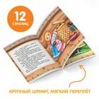 Набор лучших сказок для детей, 12 шт. - фото 105673431