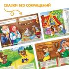 Набор лучших сказок для детей, 12 шт. - фото 105673433