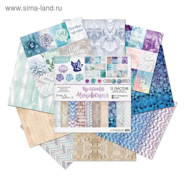 Набор бумаги для скрапбукинга «Красота мгновения», 12 листов, 30,5 х 30,5 см, 180 г/м