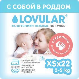 Подгузники «Lovular» Hot Wind (2-5кг), 22 шт