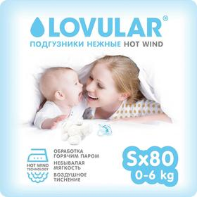 Подгузники «Lovular» Hot Wind (0-6 кг), 80 шт