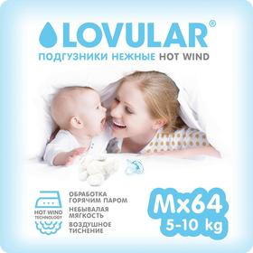 Подгузники «Lovular» Hot Wind (5-10 кг), 64 шт