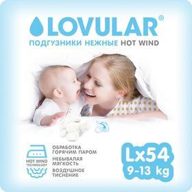 Подгузники «Lovular» Hot Wind (9-13 кг), 54 шт