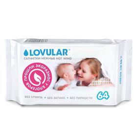Влажные салфетки Lovular, без спирта, запаха, липкости, 64 шт.