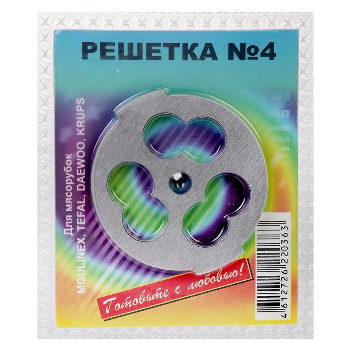 Решетка №4 для мясорубок Moulinex, Tefal, Krups, Daewoo, 14 мм