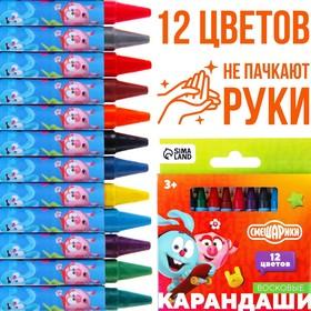 Восковые карандаши СМЕШАРИКИ, Нюша и Бараш, набор 12 цветов