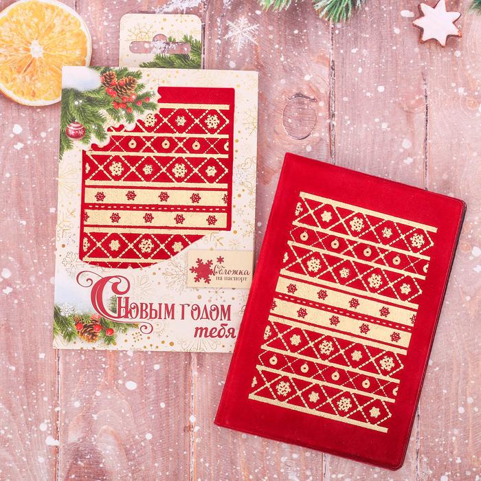 """Обложка для паспорта """"С Новым годом тебя!"""", бархат"""