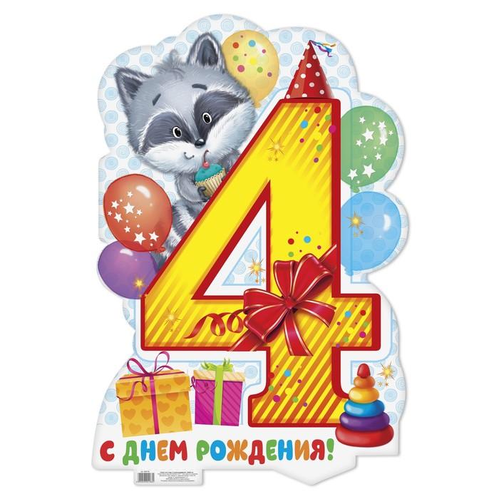Картинка с днем рождения племяннику 4 года, удачной ночной
