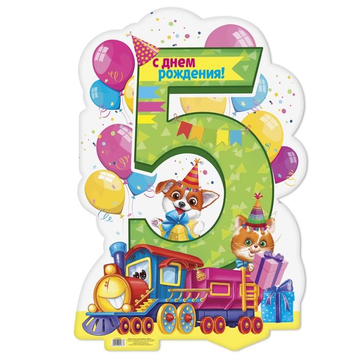 Любимому, открытки день рождения 5 лет мальчику