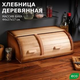 """Хлебница """"Этно"""", двойная, 45 см, массив бука"""