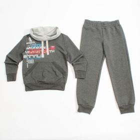 Комплект (джемпер+брюки) для мальчика, рост 116 см, цвет антрацит Н793