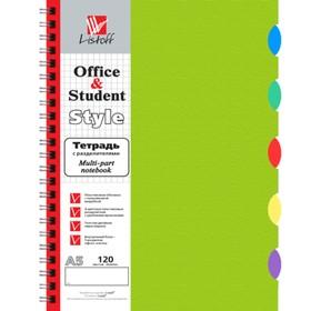 """Колледж-Тетрадь А5, 120 листов в клетку """"Салатовая"""", пластиковая обложка, 6 разделителей, блок 70 г/м2"""