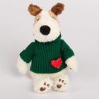 """Мягкая игрушка """"Собака Трюфель в свитере"""", 21 см"""