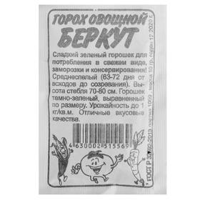 Семена Горох 'Беркут', среднеспелый, бп, 10 г Ош