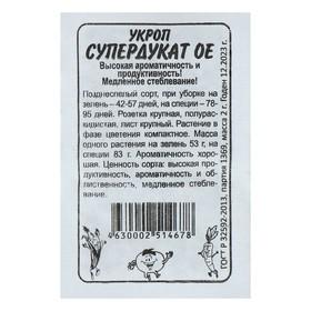 Семена Укроп 'Супердукат ОЕ', бп, 2 г Ош