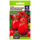 """Семена Томат """"Барнаульский консервный"""", раннеспелый, цп, 0,1 г"""