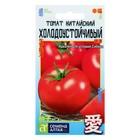 Семена Томат Китайский холодоустойчивый, раннеспелый, цп, 0,1 г