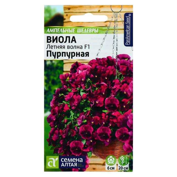 "Семена цветов Виола ""Летняя волна"" Пурпурная F1 ампельная, Дв, цп, 5 шт."