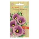 """Семена цветов Эустома """"Лагуна"""" Лиловая, О, цп, 5 шт."""
