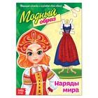 "Книга куколка бумажная ""Наряды мира"""