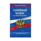 Семейный кодекс Российской Федерации : текст с изм. и доп. на 1 октября 2017 г.