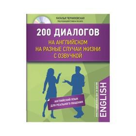 200 диалогов на английском на разные случаи жизни с озвучкой + CD Ош