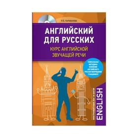 Английский для русских. Курс английской звучащей речи + CD Ош