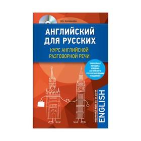 Английский для русских. Курс английской разговорной речи (+CD) Ош