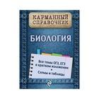 Биология. Карманный справочник. Садовниченко Ю. А.