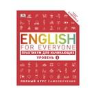 English for Everyone. Практикум для начинающих. Уровень 1. Бут Т.