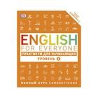 English for Everyone. Практикум для начинающих. Уровень 2. Бут Т.
