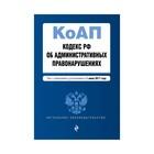 Кодекс Российской Федерации об административных правонарушениях : текст с изм. и доп. на 1 июня 2017 г.