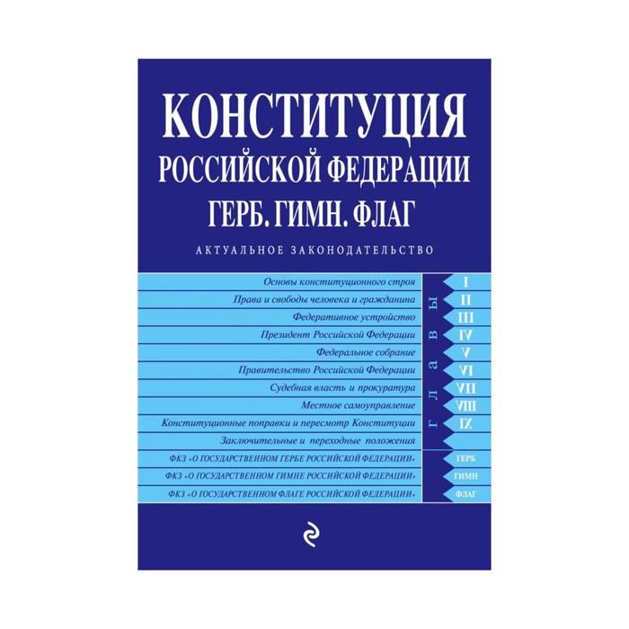 Конституция РФ. Герб. Гимн. Флаг. С изм. на 2017 год