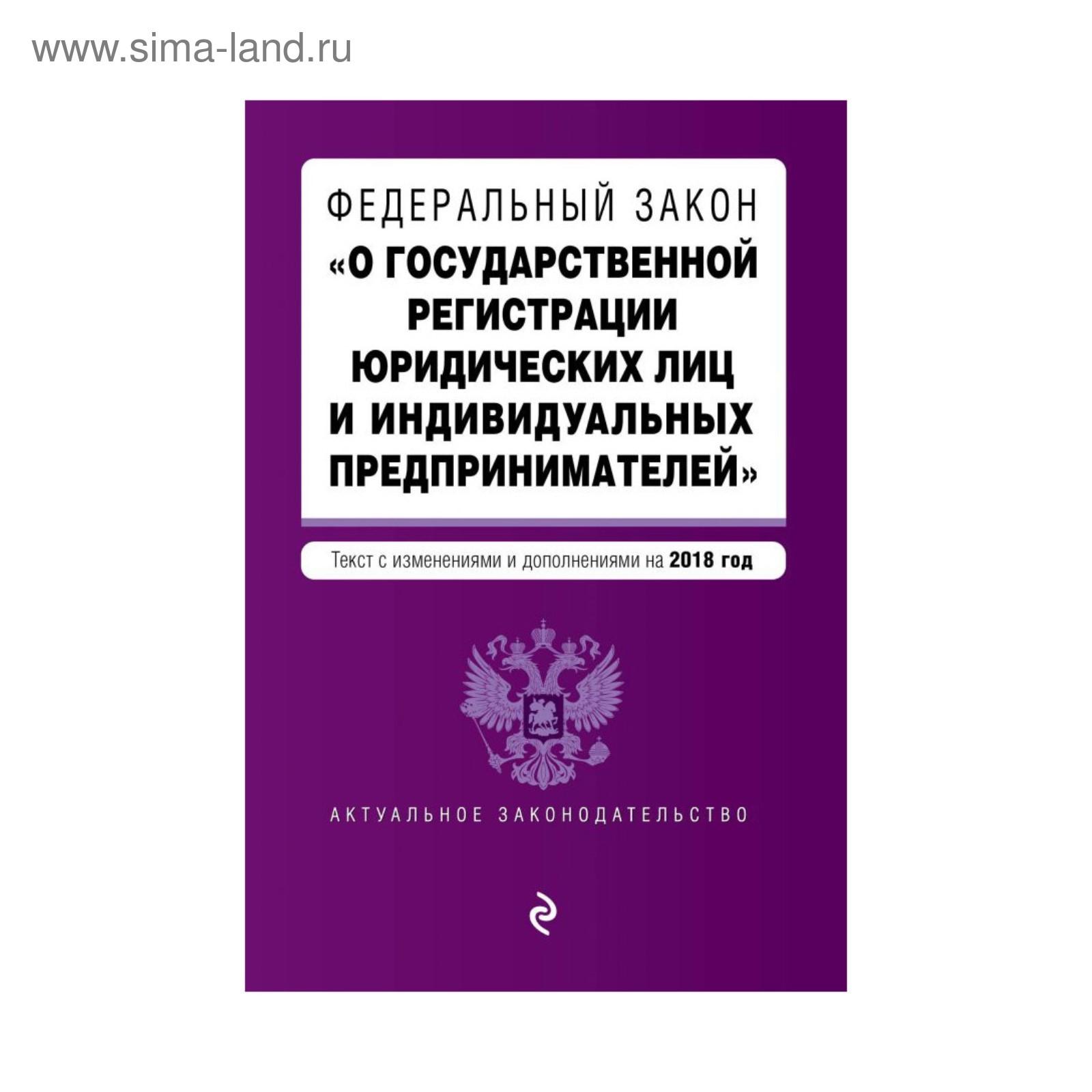 Фз о гос регистрации ип и юр лиц декларация 3 ндфл 2019 на продажу автомобиля