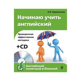 Начинаю учить английский (+CD) Ош
