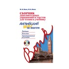 Сборник дополнительных упражнений и текстов для чтения к учебнику «Английский шаг за шагом» (+ СD)
