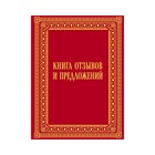Книга отзывов и предложений в бархате