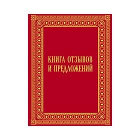 Книга отзывов и предложений (в бархате)