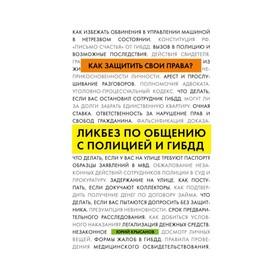 Как защитить свои права? Ликбез по общению с полицией и ГИБДД. Крысанов Ю.