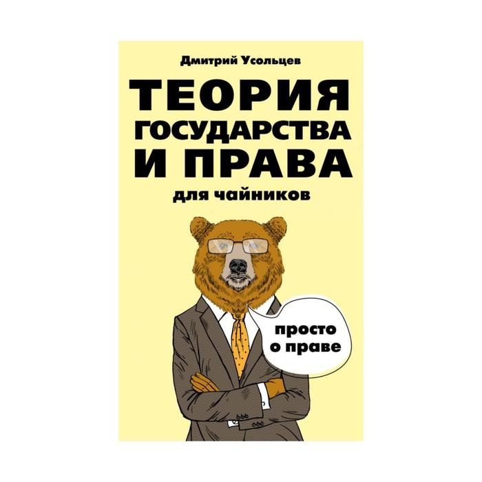 Теория государства и права для чайников. Усольцев Д. А.