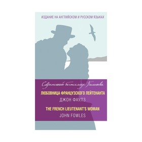 Foreign Language Book. Любовница французского лейтенанта = The French Lieutenant's Woman. Фаулз Д.