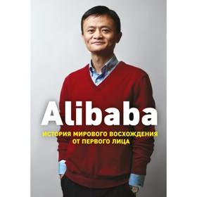Alibaba. История мирового восхождения. Кларк Д.