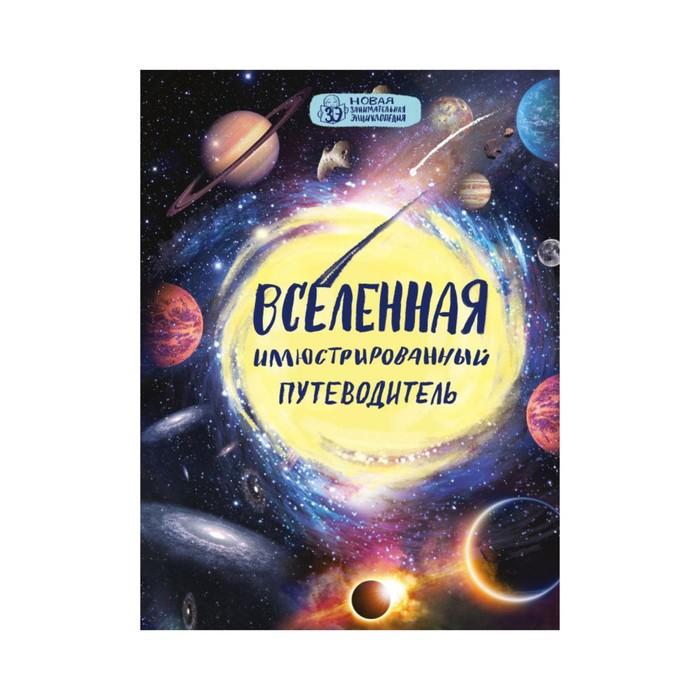 Вселенная: иллюстрированный путеводитель. Файг О.