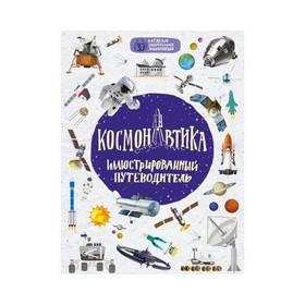 Космонавтика: иллюстрированный путеводитель. Гордиенко Н. И.